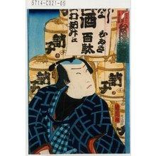 Toyohara Kunichika: 「此所に画工の御見立は板本の幕の内に在 ひゐき連噺色幕」「沢村沢村訥升江」 - Tokyo Metro Library