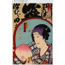 Toyohara Kunichika: 「当世形俗衣揃」「楽屋姿 沢村田之助」 - Tokyo Metro Library