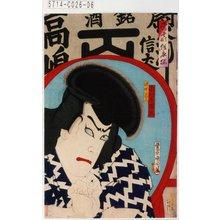 Toyohara Kunichika: 「当世形俗衣揃」「清水ノ義高 市川左団次」 - Tokyo Metro Library