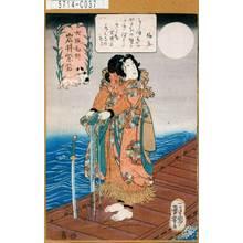 Utagawa Kuniyoshi: 「大阪毛野 岩井紫若」 - Tokyo Metro Library