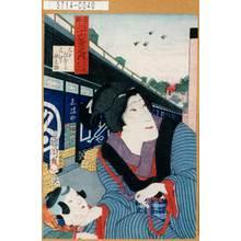 Toyohara Kunichika: 「東都三十六景之内 大伝馬町」「大日おたけ 沢むら田之助」 - Tokyo Metro Library