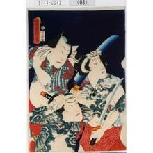 Utagawa Kunisada: − - Tokyo Metro Library