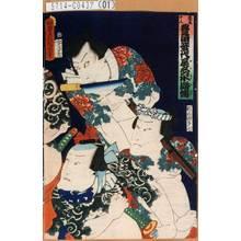 Utagawa Kunisada: 「見立十人豊国一世一代屋久ら水滸伝」 - Tokyo Metro Library