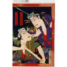 Toyohara Kunichika: 「土蜘の☆ 沢村訥升」「飛竜の升 市川団十郎」 - Tokyo Metro Library