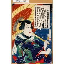 Toyohara Kunichika: 「はいゆうすいこでん」「九紋竜新吉 尾上菊五郎」 - Tokyo Metro Library