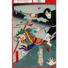 Morikawa Chikashige: 「韓民弱 中村荒次郎」 - Tokyo Metro Library