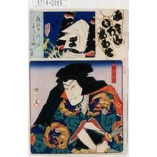 Toyohara Kunichika: 「み立いろはあはせ ま」「五番組」「松王丸」 - Tokyo Metro Library