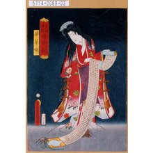 Utagawa Kunisada: 「豊国揮毫奇術競」「若菜姫」 - Tokyo Metro Library
