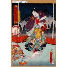 Utagawa Kunisada: 「豊国揮毫奇術競」「天狗小僧霧太郎」 - Tokyo Metro Library