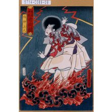 Utagawa Kunisada: 「豊国揮毫奇術競」「鳴神上人」 - Tokyo Metro Library