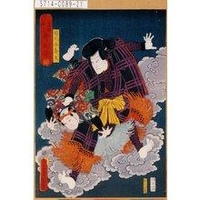 Utagawa Kunisada: 「豊国揮毫奇術競」「菊池香寿丸」 - Tokyo Metro Library