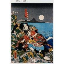 Utagawa Kunisada: 「満月丸」「羽栗吉満」 - Tokyo Metro Library