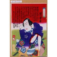 Utagawa Kunisada III: 「中宵宮五人侠客」「上野の鐘五郎 市川団十郎」 - Tokyo Metro Library