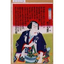 Utagawa Kunisada III: 「中宵宮五人侠客」「湯島の三吉 市川左団次」 - Tokyo Metro Library