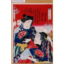 Utagawa Kunisada III: 「中宵宮五人侠客」「手子舞小百 沢村百之助」「同小むら 岩井小紫」 - Tokyo Metro Library