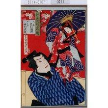 Toyohara Kunichika: 「見立人形花揃」「久松 沢村訥升」「おそめ 中村芝翫」 - Tokyo Metro Library