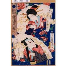 Utagawa Kunisada: 「柳街梨園全盛花一対」「人気の本玉浦里に見たてる 宝槌楼黛」「時次郎に役わる流行の親玉 かわらさき三升」 - Tokyo Metro Library