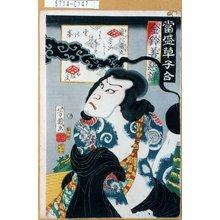 Ochiai Yoshiiku: 「当盛草子合 金鈴善悪譚」「魔陀羅丸」 - Tokyo Metro Library