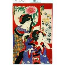 豊原国周: 「おはん 尾上菊五郎」「おこま 市川左団次」 - 東京都立図書館