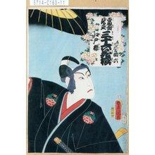 Utagawa Kunisada: 「当盛見立三十六花撰 江戸桜」「花川戸助六」 - Tokyo Metro Library