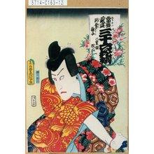 Utagawa Kunisada: 「当盛見立三十六花撰 河原撫子」「八重垣紋三」 - Tokyo Metro Library