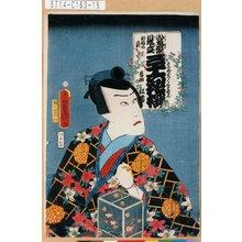 歌川国貞: 「当盛見立三十六花撰 野路の萩」「吉田の松若」 - 東京都立図書館