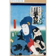 Utagawa Kunisada: 「当盛見立三十六花撰 侠客染のさぎ艸」「梅ノ由兵衛」 - Tokyo Metro Library