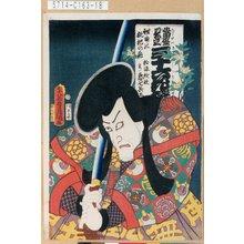 Utagawa Kunisada: 「当盛見立三十六花撰 秘曲の枇杷の花」「松浪検校実ハ悪七兵エ」 - Tokyo Metro Library