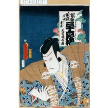 Utagawa Kunisada: 「当盛見立三十六花撰 地中蓮花」「天竺徳兵衛」 - Tokyo Metro Library