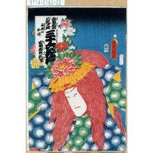 Utagawa Kunisada: 「当盛見立三十六花撰 石橋の牡丹」「富貴三郎」 - Tokyo Metro Library