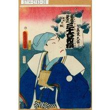 Utagawa Kunisada: 「当盛見立三十六花撰 五三の桐」「真柴久吉」 - Tokyo Metro Library