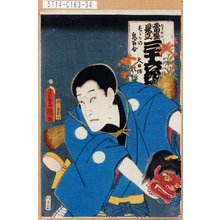 Utagawa Kunisada: 「当盛見立三十六花撰 すゞかの鬼百合」「天日坊清作」 - Tokyo Metro Library