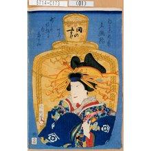 Toyohara Kunichika: 「百楽長寿名酒揃」「田のすけ」 - Tokyo Metro Library