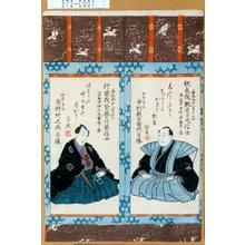 無款: 「中村歌右衛門肖像」「市村竹之丞肖像」 - 東京都立図書館