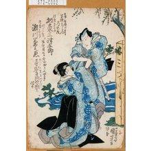 Utagawa Kuniyoshi: 「坂東三津五郎」「瀬川菊之丞」 - Tokyo Metro Library