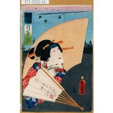 Utagawa Kunisada: 「今様名家自筆鑑」 - Tokyo Metro Library