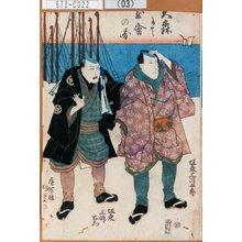 Utagawa Kunisada: 「大森にて出会の図」「坂東三津五郎」「坂東三津右衛門」 - Tokyo Metro Library