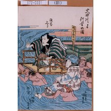 Utagawa Kunisada: 「大井川に而行合の図」「浪花上り」「伊勢参り女中連」 - Tokyo Metro Library