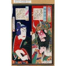 Toyohara Kunichika: 「新古歌舞妓十八番 九世団十郎」「関羽道行」「花川戸助六」 - Tokyo Metro Library