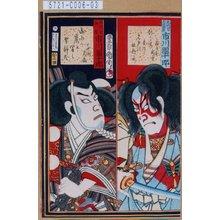 Toyohara Kunichika: 「九代目五郎時宗 市川団十郎」「九代目弁慶 市川団十郎」 - Tokyo Metro Library