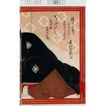 歌川国貞: 「市川左団次」 - 東京都立図書館