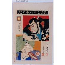 忠清: 「歌舞伎十八番 不破」「不破伴左衛門 九世市川団十郎」「名古屋」 - 東京都立図書館