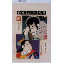 忠清: 「歌舞伎十八番 鳴神」「鳴神上人 九世市川団十郎」「当麻姫」 - 東京都立図書館