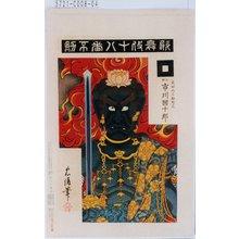 忠清: 「歌舞伎十八番 不動」「成田山不動明王 九世市川団十郎」 - Tokyo Metro Library
