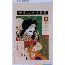 忠清: 「歌舞伎十八番 ☆」「照日の神子 九世市川団十郎」「古聖」 - Tokyo Metro Library