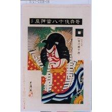 忠清: 「歌舞伎十八番 押戻シ」「青竹五郎 九世市川団十郎」 - 東京都立図書館