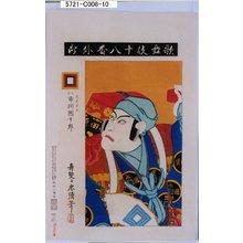 忠清: 「歌舞伎十八番 外郎」「虎屋東吉 九世市川団十郎」 - Tokyo Metro Library
