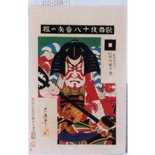 忠清: 「歌舞伎十八番 矢の根」「曽我五郎時宗 九世市川団十郎」 - Tokyo Metro Library