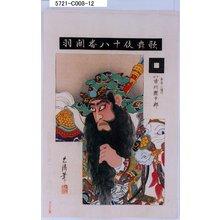 忠清: 「歌舞伎十八番 関羽」「寿帝公関羽 九世市川団十郎」 - Tokyo Metro Library