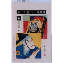 忠清: 「歌舞伎十八番 七ツ面」「賀古世赤右衛門 九世市川団十郎」 - 東京都立図書館